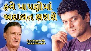 Have Papano Ma Adalat Bharashe