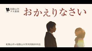 和歌山市PR動画「おかえりなさい」