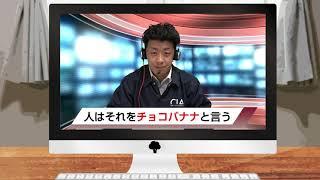 【FDNリモートニュース】梁川町、玉泉堂のチョコバナナ