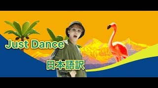 Bts Just Dance Trivia 起 Just Dance 日本語訳
