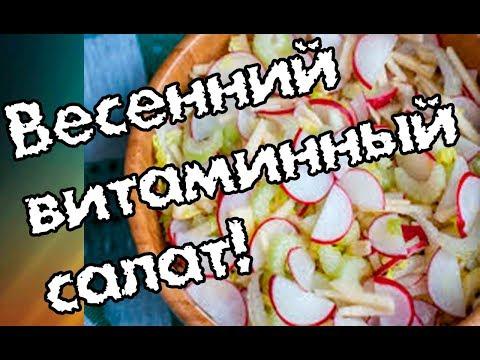 Супер салат из огурцов, редиски и яблок! Для красоты и здоровья!