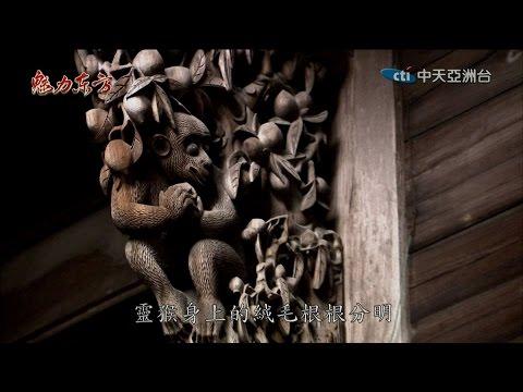 台灣-魅力東方-20160604 松陽黃家大院 浙西南的木雕博物館