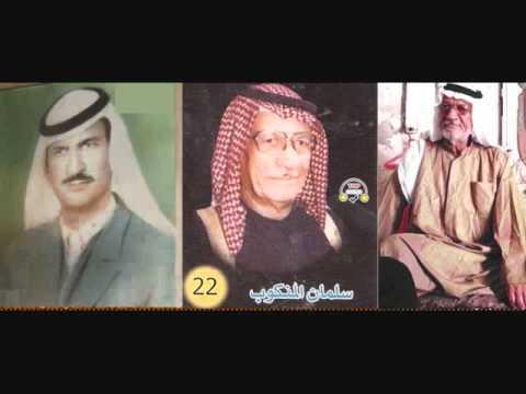سلمان المنكوب رثاء المغني سيد محمد 1