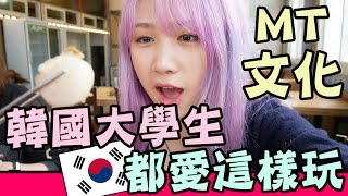 【韓國必知 】韓國大學生都愛這樣玩?
