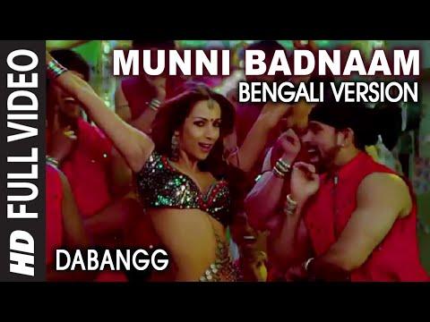 Official: Munni Badnaam Bengali Version | Dabangg | Khushbu Jain & Saket video