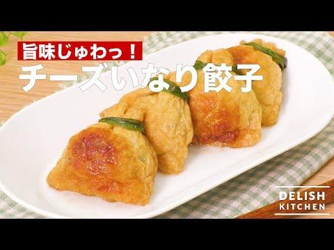 旨味じゅわっ!チーズいなり餃子 | How To Make Cheese Gyoza wrapped in Fried Tofu