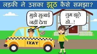 10 Jasoosi और Majedar पहेलियाँ  | Paheliyan in Hindi | Kaunsa Letter Aayega Hindi Paheli | Queddle