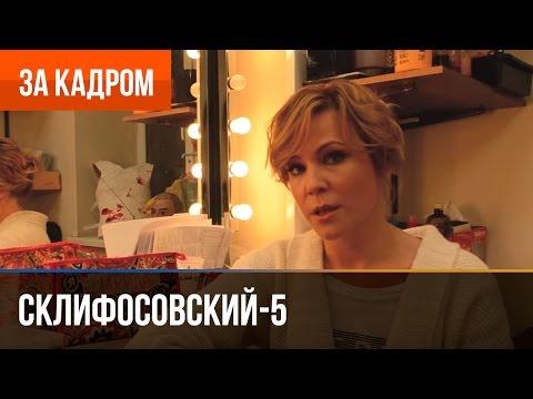 ▶️ Склифосовский 5 сезон - Выпуск 10 Куликова - За кадром