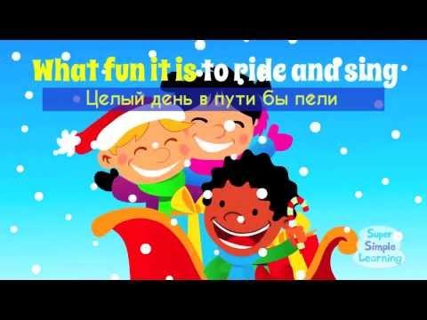 Jingle Bells / Колокольчики звенят / Рождественская Песня на Английском / Школа Джобса