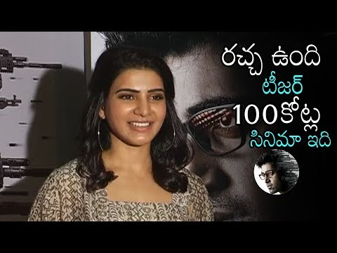 Akkineni Samantha about Goodachari Movie Teaser | Adivi Sesh | #GoodachariTeaser | Daily Culture