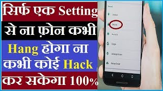 One hidden secret setting on your android mobile new trick 2017