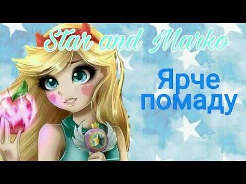 Стар и Марко    Star and Marko