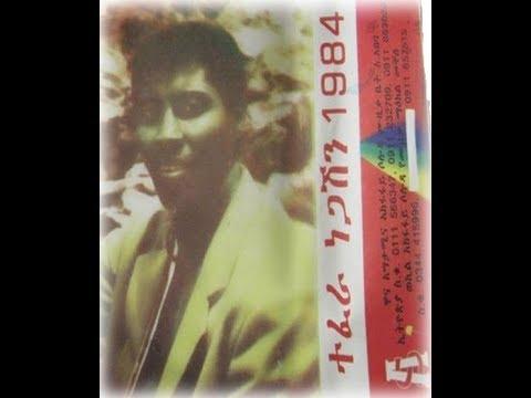 Tefera Negash - Dehna Hugnie ደህና ሁኚ (Amharic)