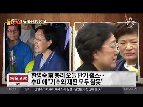 """한명숙 오늘 만기 출소…민주 """"억울한 옥살이"""""""