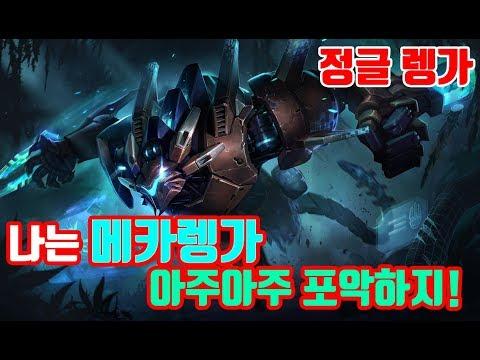 포악한 메카렝가 정글 렝가(Rengar) -해물파전 LOL 게임영상(2017.12.10)