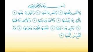 Surat Ash-Shams 91  سورة الشمس - Children Memorise - kids Learning quran