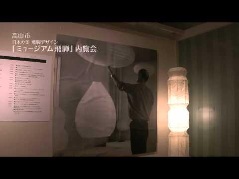 高山市 「飛騨・世界生活文化センター」 ~ミュージアム飛騨 内覧会~