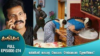 Ganga Tamil Serial | Episode 274 | 22 November 2017 | Ganga Latest Tamil Serial | Home Movie Makers