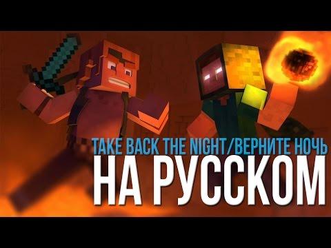 ВЕРНИТЕ НОЧЬ (МАЙНКРАФТ ПЕСНЯ)/TAKE BACK THE NIGHT Minecraft Song НА РУССКОМ