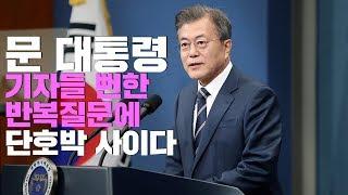 문 대통령, 딴지 거는 기자들에게 단호한 사이다. 카리스마 작렬 (2차 남북정상회담)