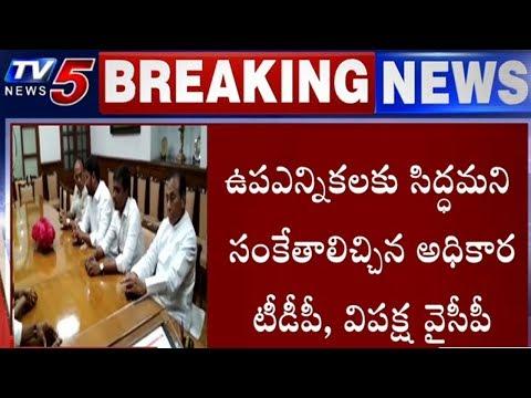 ఉపఎన్నికల నగారా? | ఎన్నికల సంఘం నిర్ణయం పై  సర్వత్రా ఉత్కంఠ | TV5 News