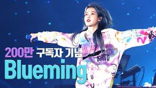 IU Blueming Live Clip 2019 IU Tour Concert 'Love, poem'
