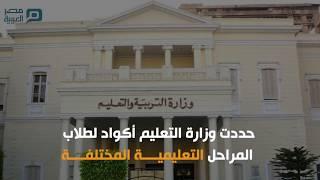 في 6 نقاط.. خطوات الاستعلام عن أكواد الطلاب
