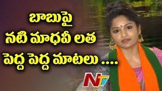 Chandrababu Manipulating Andhra People Over Polavaram Project : Madhavi Latha | NTV