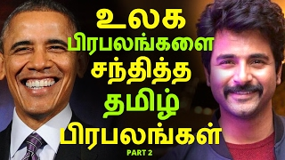 World celebrities met Tamil Celebrities Part 2