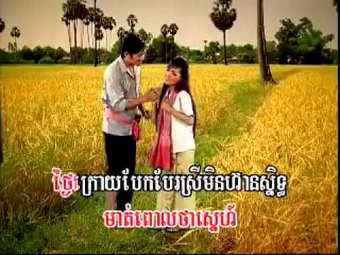 Veal Srae Pheak Kdey - Khmer Music.flv video