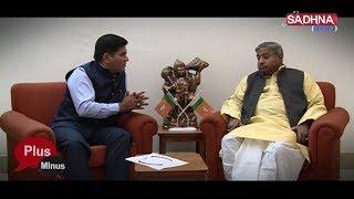 Plus-Minus-talk show with Rakesh Gupta - Shri Vinay Katiyar founder-president of Bajrang Dal