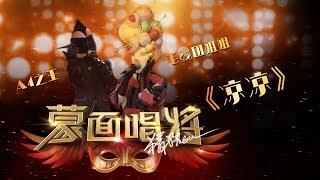 【单曲纯享】《凉凉》毛线团小姐姐¥A4之王 蒙面唱将猜猜猜S3 20181118官方1080p