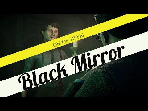 Black Mirror - Обзор Игры - Квест Адвенчура!