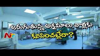 Medical Mafia Hulchul in Corporate Hospitals
