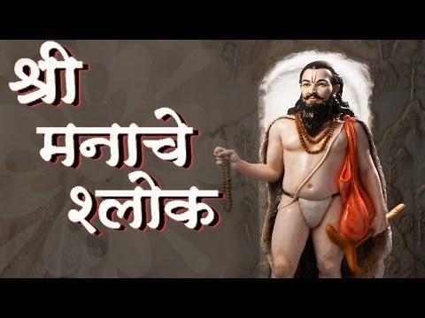 Samarth Ramdas Swami - Shree Manache Shlok - 11 video
