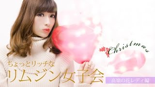 misakiさんの動画サムネイル画像  | クリスマスシーズンは、デートもいいけど普段はできないすこしリッチな女子会はいかが?♡ メンズに高嶺…