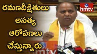 TTD JEO Srinivas Raju Counter to Ramanadeekshitulu Allegations  | hmtv