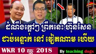 Cambodia News 2018 | WKR Khmer Radio 2018 | Cambodia Hot News | Night, On Sat 10 2018