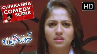 Chikkanna Kannada Comedy | Chikkanna super comedy with Sharan and Darshan | Bulbul Kannada Movie