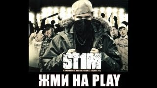 St1m (Стим) - Жми на Play