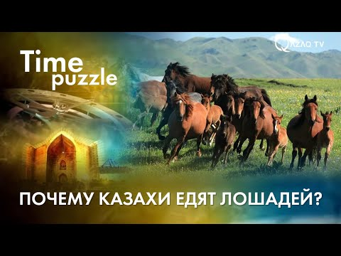 Time puzzle №27. Почему казахи едят лошадей?