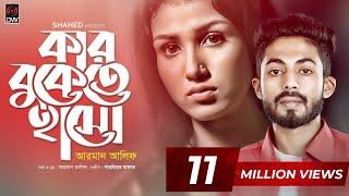 Kar Bukete Haso | কার বুকেতে হাসো | Arman Alif | Sahriar Rafat | Bangla New Song 2019