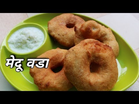 मेदू वडा | How To Make Crispy Medu Vada | South Indian Recipes | By Harsh Desai