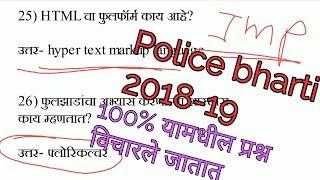 पोलीस भरती 2018-19 || 100% यामधील प्रश्न विचारले जातात || Police bharti