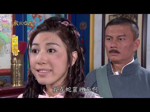 台劇-戲說台灣-活符擋煞-EP 05