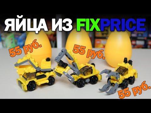 FIX Price яйца с конструктором (Для самоделок и игры) Часть 2