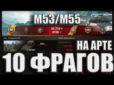 М53/М55 10 фрагов на арте. Топь – лучший бой  САУ M53/M55 World Of Tanks.