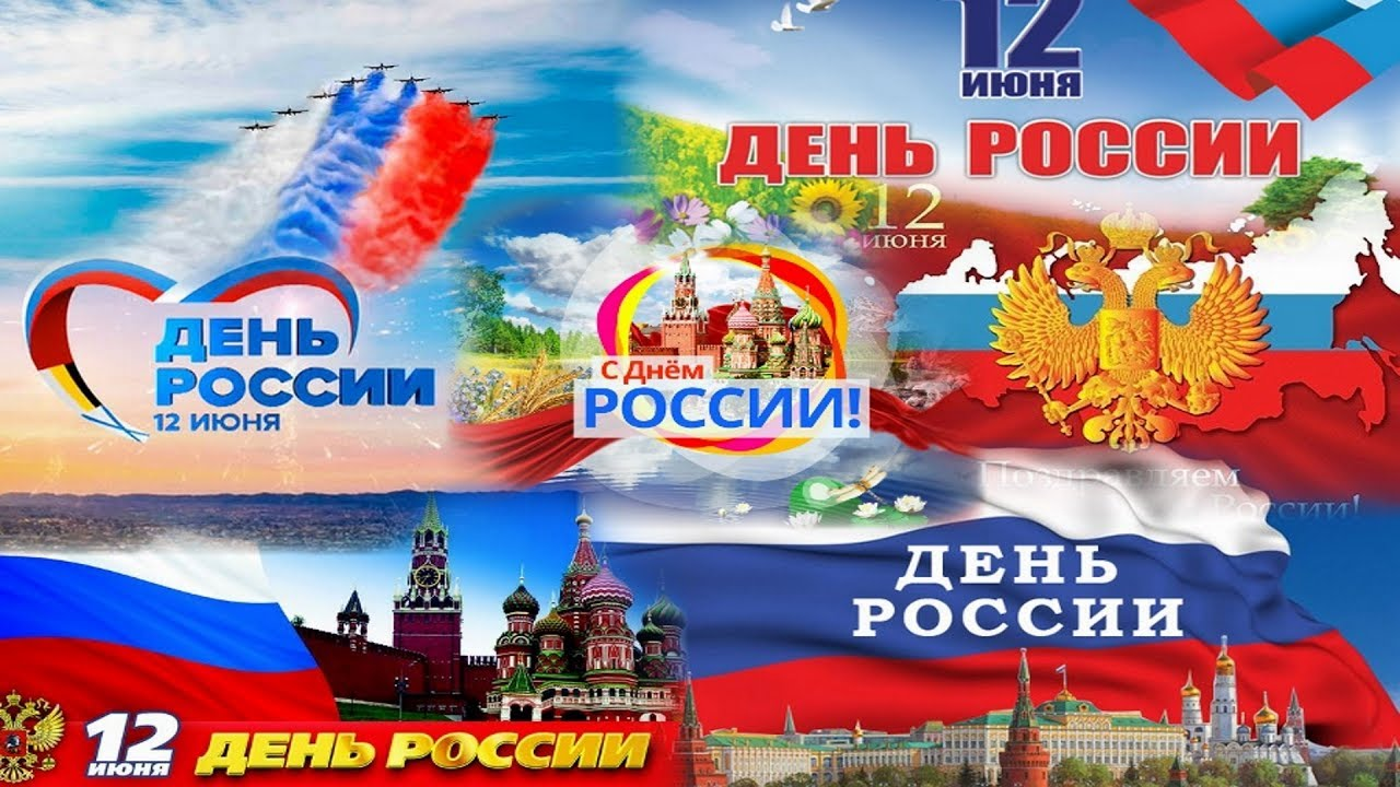 Открытки с днем россии 12 июня россии