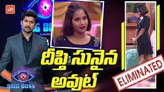 Bigg Boss 2 Telugu 10th Week Elimination | Deepthi Sunaina Elimination | Roll Rida