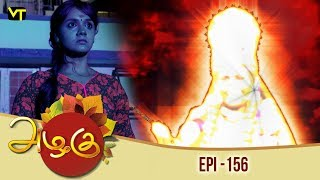 Azhagu - Tamil Serial | அழகு | Episode 156 | Sun TV Serials | 25 May 2018 | Revathy | Vision Time